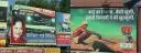 Affiches électorales en Inde