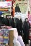 Bazar : magasin de vente de tchadors et de voiles aux normes définis par l'Etat iranien